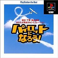 パイロットになろう! PlayStation the Best