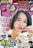 週刊少年サンデー 2021年8号(2021年1月20日発売) [雑誌]