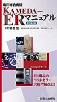 亀田総合病院KAMEDA-ERマニュアル 改訂第2版
