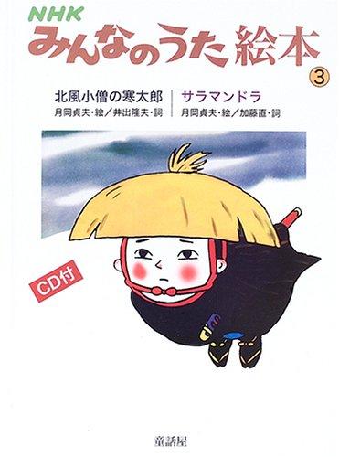 NHKみんなのうた絵本〈3〉北風小僧の寒太郎/サラマンドラ
