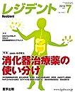 レジデント2018年7月 Vol.11No.7 特集:消化器治療薬の使い分け
