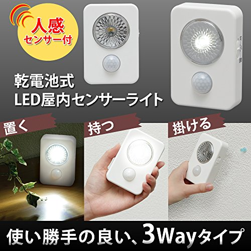 IRISOHYAMA『乾電池式LEDセンサーライトハンディタイプ』