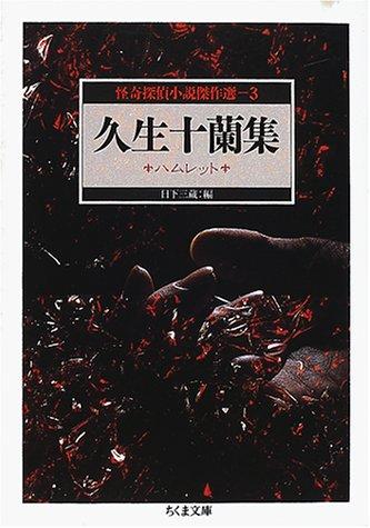 怪奇探偵小説傑作選〈3〉久生十蘭集―ハムレット (ちくま文庫)の詳細を見る