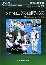 機械工学便覧 応用システム編〈γ7〉メカトロニクス・ロボティクス