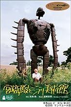 Hayao Miyazaki and Ghibli Museum