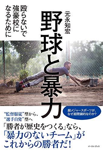 『野球と暴力』「暴力なし」でも強くなれる!