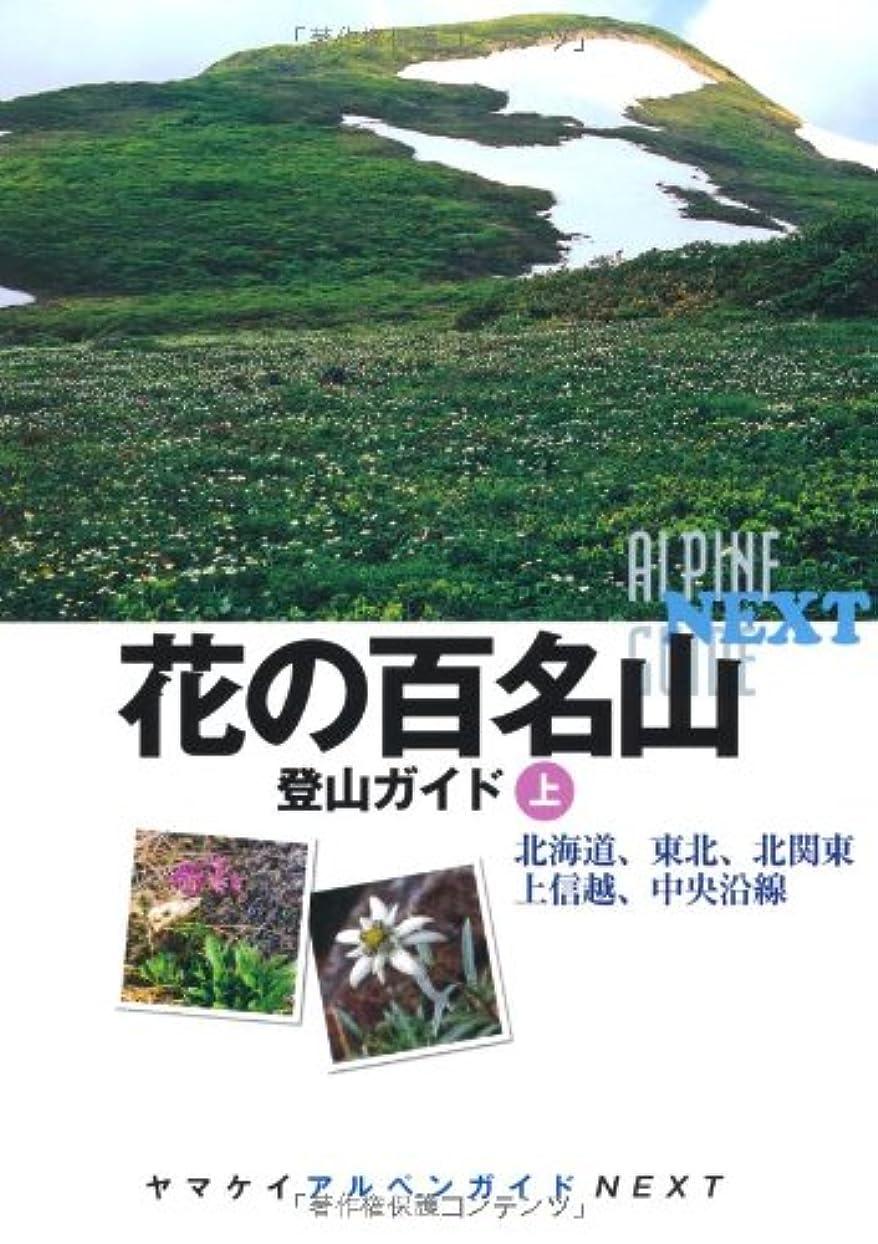 威信手段オプショナル花の百名山登山ガイド 上 (ヤマケイアルペンガイドNEXT)