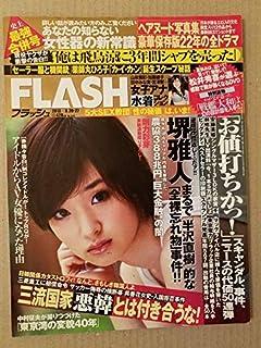 フラッシュ 20138 薬師丸ひろ子 清水ゆう子 山岸舞彩 加藤綾子 昭和アイドル