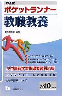 即答型 ポケットランナー教職教養〈2010年度版〉 (教員採用試験シリーズ)