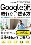 Google流 疲れない働き方 - ピョートル・フェリークス・グジバチ