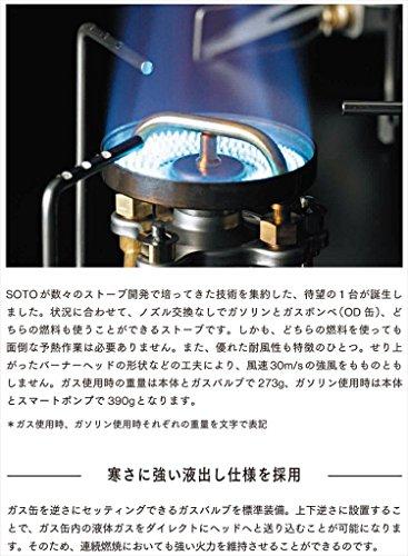 新富士バーナー『SOTOストームブレイカー(SOD-372)』