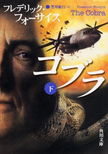 コブラ 下 (角川文庫)