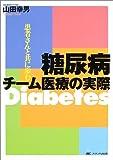 糖尿病チーム医療の実際―患者さんと共に歩む