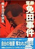 冤罪 免田事件 (新風舎文庫)