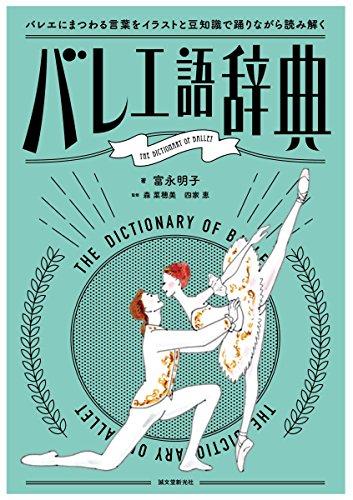 バレエ語辞典: バレエにまつわることばをイラストと豆知識で踊りながら読み解く