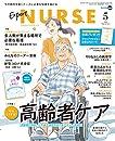 エキスパートナース 2020年 5月号[雑誌]今はこうする!高齢者ケア/多人数が集まる場所で必要な看護/みんなのリーダー業務 ほか/付録:メモしやすいエキナスミニノート