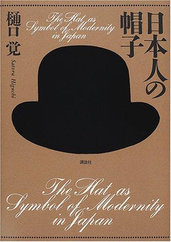 日本人の帽子の詳細を見る
