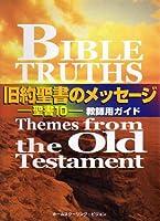 旧約聖書のメッセージ 聖書 10 教師用ガイド