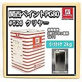 【関西ペイントPG80#026 クリヤー2kg】 ウレタン塗料 2液 カンペ