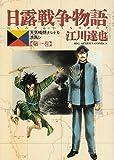 日露戦争物語―天気晴朗ナレドモ浪高シ (第1巻) (ビッグコミックス)