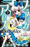 ブラックアリス (6) (ちゃおホラーコミックス)