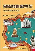 修斯的秘密笔记·意大利的悠长假期(给孩子的人文历史地理书,带领孩子深度认知世界各国的文明)