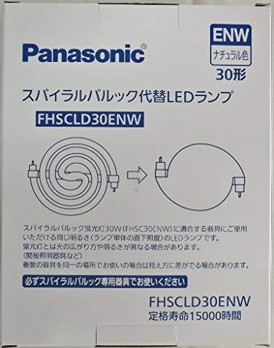 パナソニック スパイラルパルック型LEDランプ・ナチュラル色Panasonic FHSC30ENWの代替用LEDランプ FHSCLD30ENW