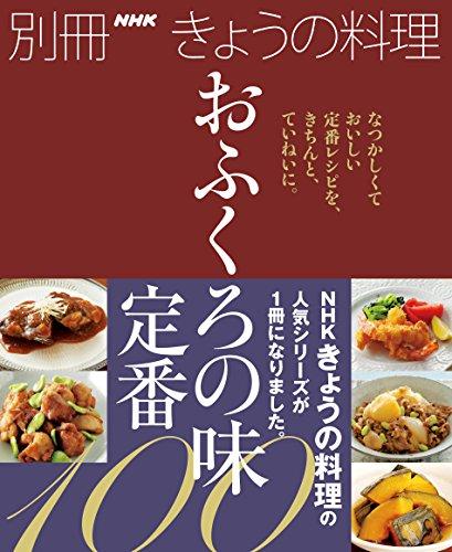 おふくろの味 定番100 (別冊NHKきょうの料理)