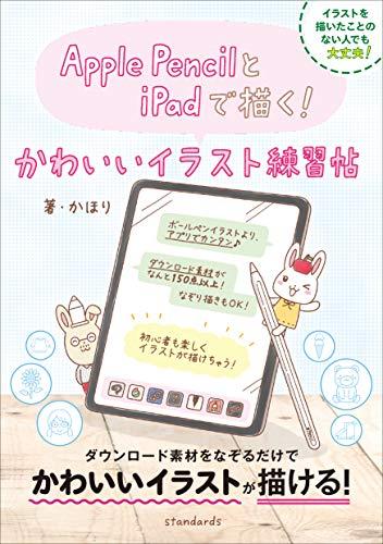 アプリ ipad イラスト iPad向けのおすすめイラスト・お絵描きアプリ11選 無料から高機能まで