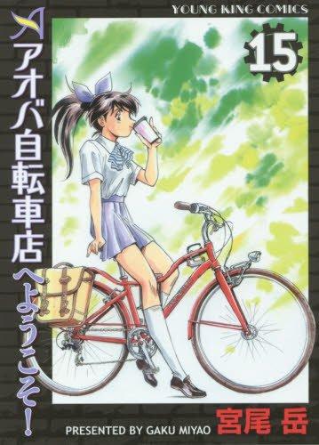 アオバ自転車店へようこそ! 15巻 (ヤングキングコミックス)