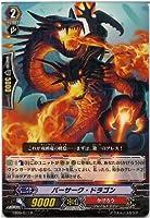 【シングルカード】EB09/011 バーサーク・ドラゴン R (ヴァンガード VG-EB09 創世の竜神)