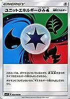 ポケモンカードゲームSM/ユニットエネルギー草炎水(U)/ウルトラサン