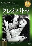 クレオパトラ【淀川長治解説映像付き】[DVD]