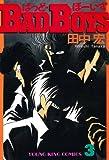 BADBOYS 3巻 (ヤングキングコミックス)