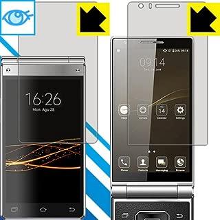 PDA工房 VKworld T2 Plus ブルーライトカット[光沢] 保護 フィルム [2画面セット] 日本製
