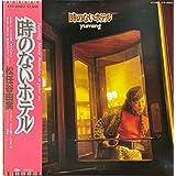 """時のないホテル [12"""" Analog LP Record]"""