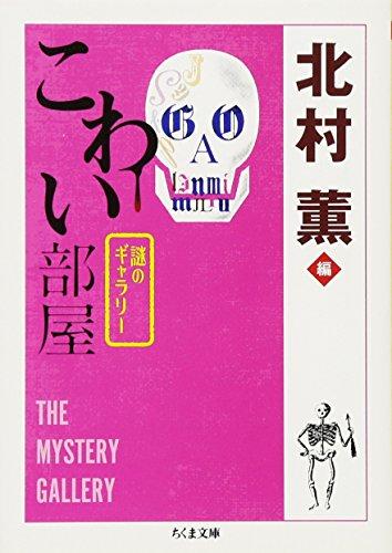 こわい部屋―謎のギャラリー (ちくま文庫)