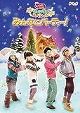 NHKおかあさんといっしょ ウィンタースペシャル みんなでパーティー![PCBK-50087][DVD]