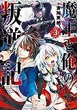 魔王と俺の叛逆記 3巻 (デジタル版ガンガンコミックスUP!)