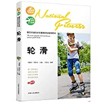 One of the most popular book - roller skating national fitness project(Chinese Edition)