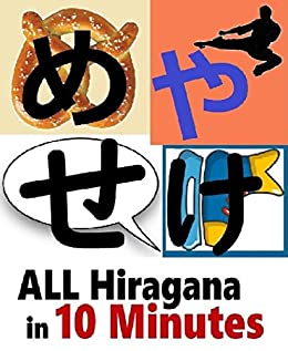 All Hiragana in 10 Minutes: Master the Hiragana Fast by [Lets Speak Japanese]