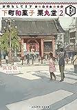 お待ちしてます 下町和菓子 栗丸堂2 (メディアワークス文庫)