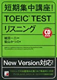 CDB短期集中講座! TOEIC(R)TESTリスニング (アスカカルチャー)