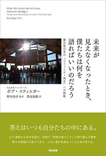 未来が見えなくなったとき、僕たちは何を語ればいいのだろう ――震災後日本の「コミュニティ再生」への挑戦の詳細を見る