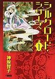 シルクロード・シリーズ 1 (ホーム社漫画文庫)