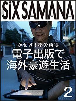 [クーロン黒沢, 石川正頼]のシックスサマナ 第2号 電子出版で海外印税生活を!