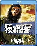 猿の惑星[Blu-ray/ブルーレイ]
