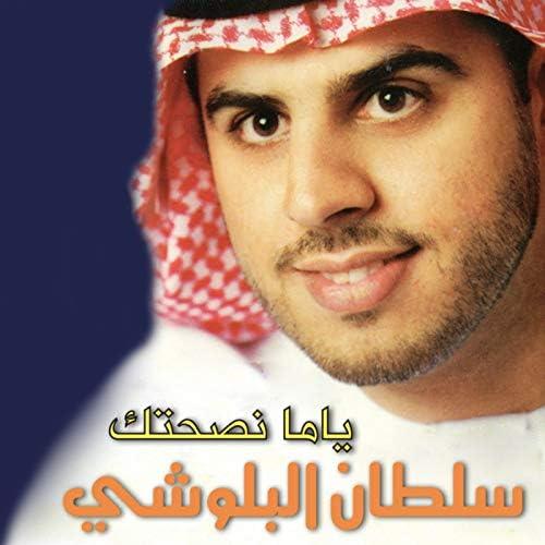 Sultan Alblushy
