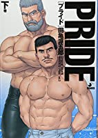 Pride 下巻 (爆男コミックス)
