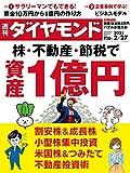 週刊ダイヤモンド21年2/27号 [雑誌]